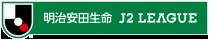 明治安田生命J2リーグ