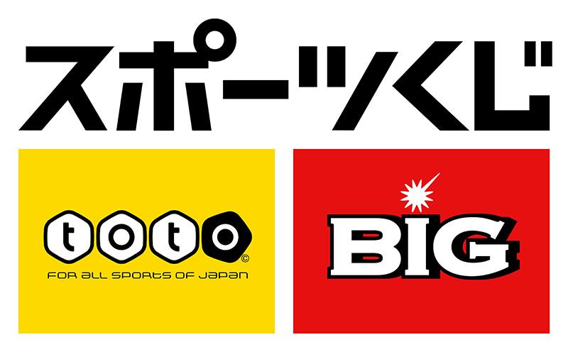 スポーツくじ(toto・BIG)